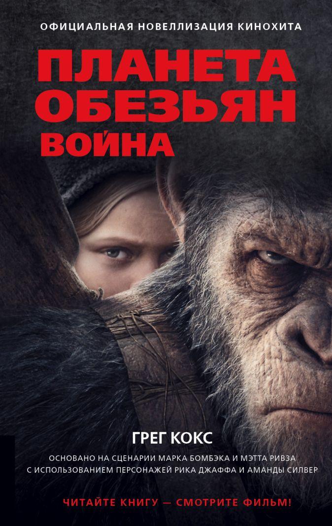 Грег Кокс - Планета обезьян. Война обложка книги