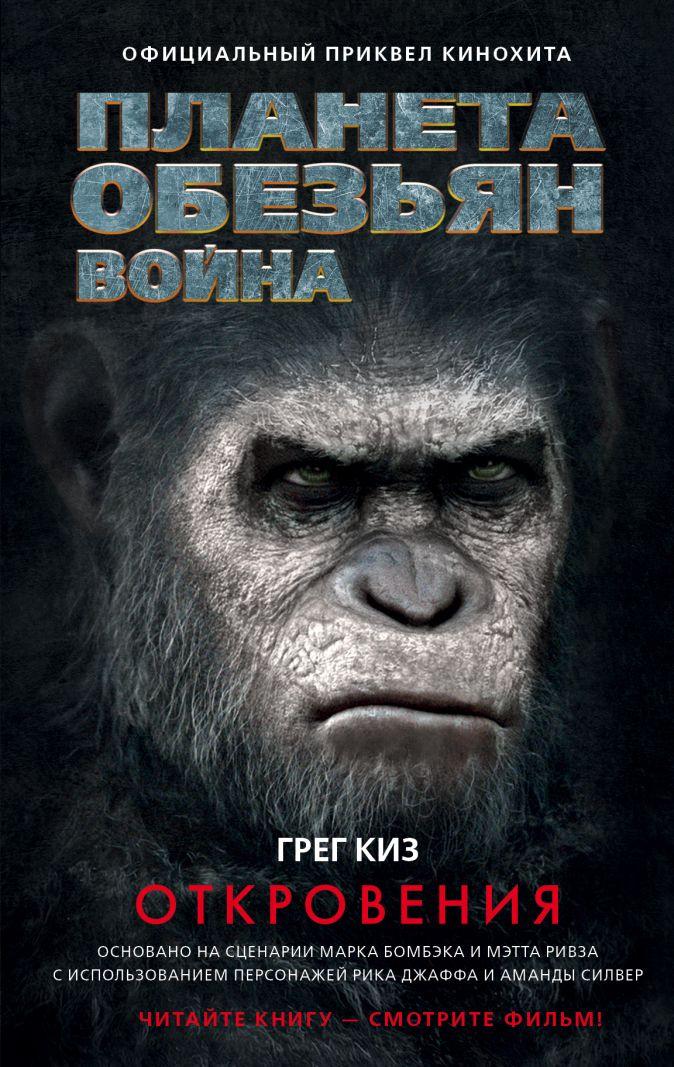 Грег Киз - Планета обезьян. Война: Откровения обложка книги