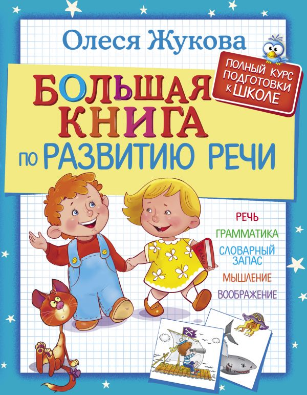 цена на Жукова Олеся Станиславовна Большая книга по развитию речи
