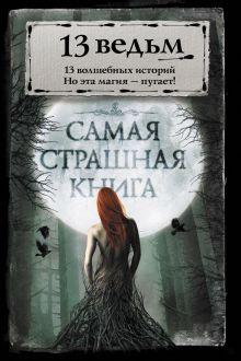 Самая страшная книга. 13 ведьм