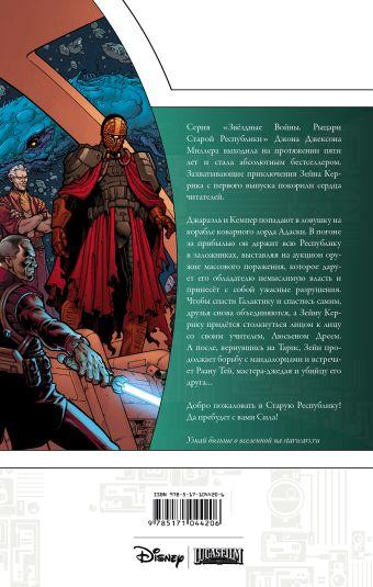 Звёздные Войны. Рыцари Старой Республики. Книга 4 Джон Миллер
