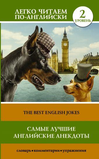Самые лучшие английские анекдоты. Уровень 2