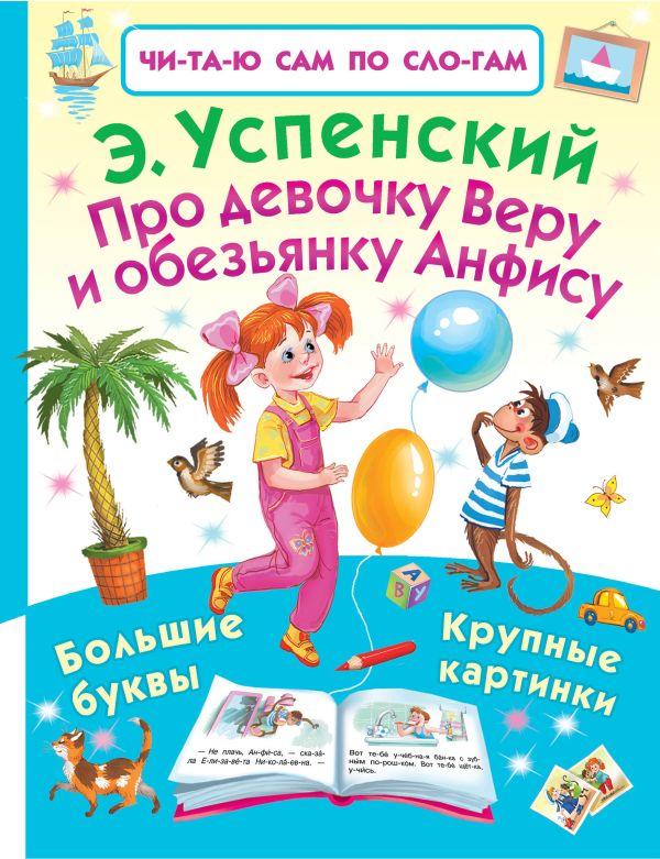 Про девочку Веру и обезьянку Анфису Успенский Э.Н.