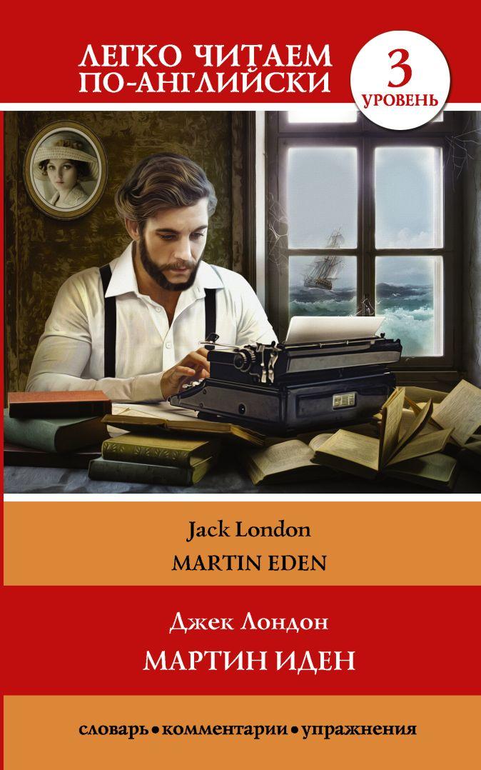 Джек Лондон - Мартин Иден. Уровень 3 обложка книги