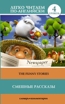 Смешные рассказы. Уровень 4