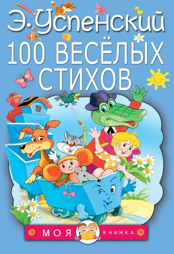 Успенский Эдуард Николаевич 100 веселых стихов успенский э н 100 веселых стихов