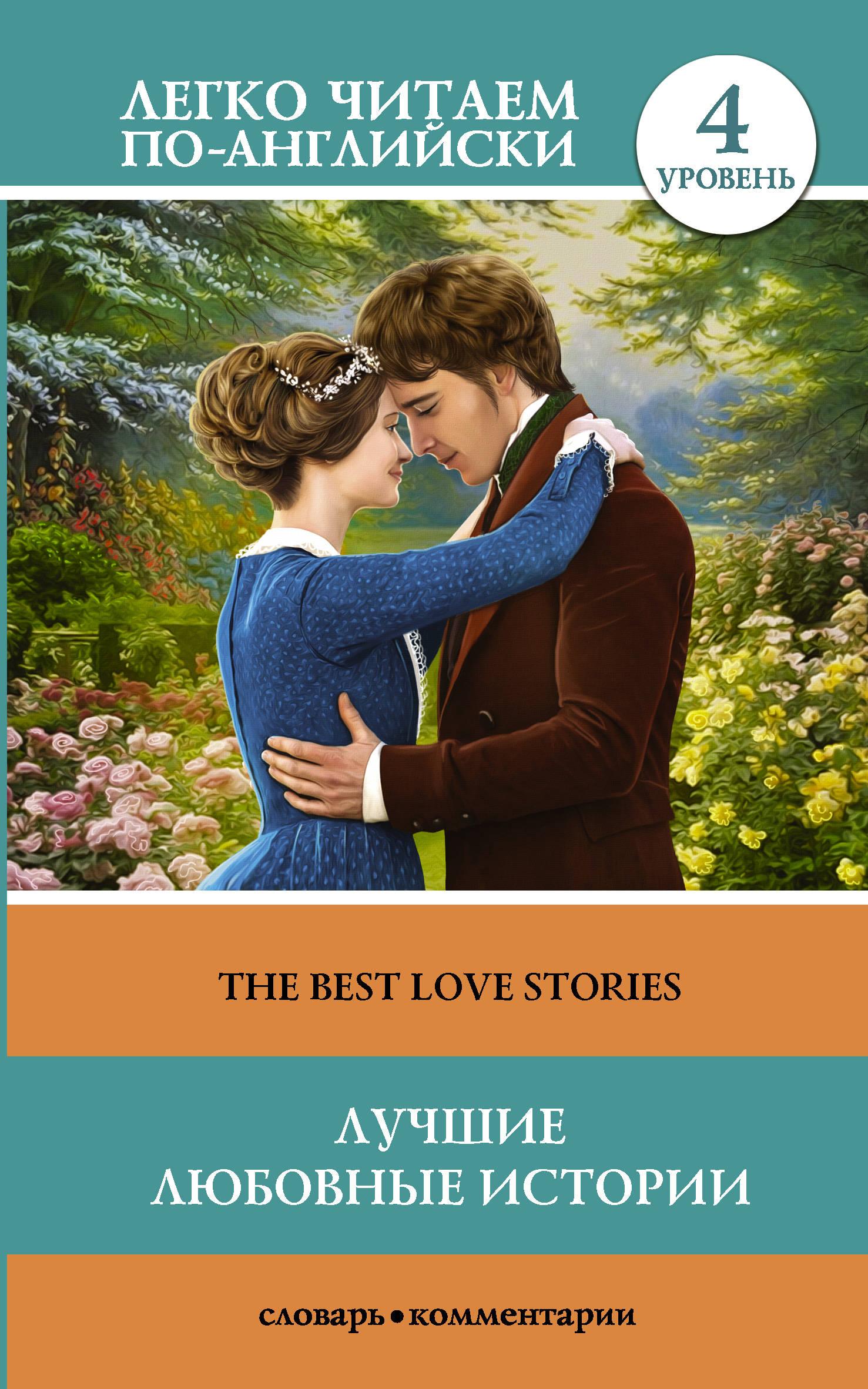 Глушенкова Е.В. Лучшие любовные истории. Уровень 4 книгу элементарный английский для всех
