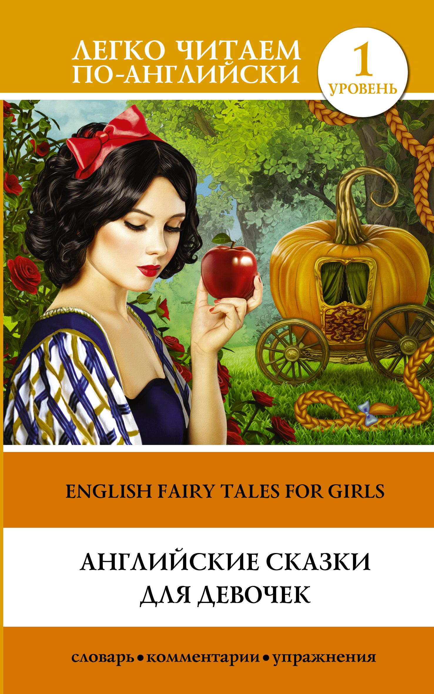 . Английские сказки для девочек. Уровень 1 валентин дикуль упражнения для позвоночника для тех кто в пути