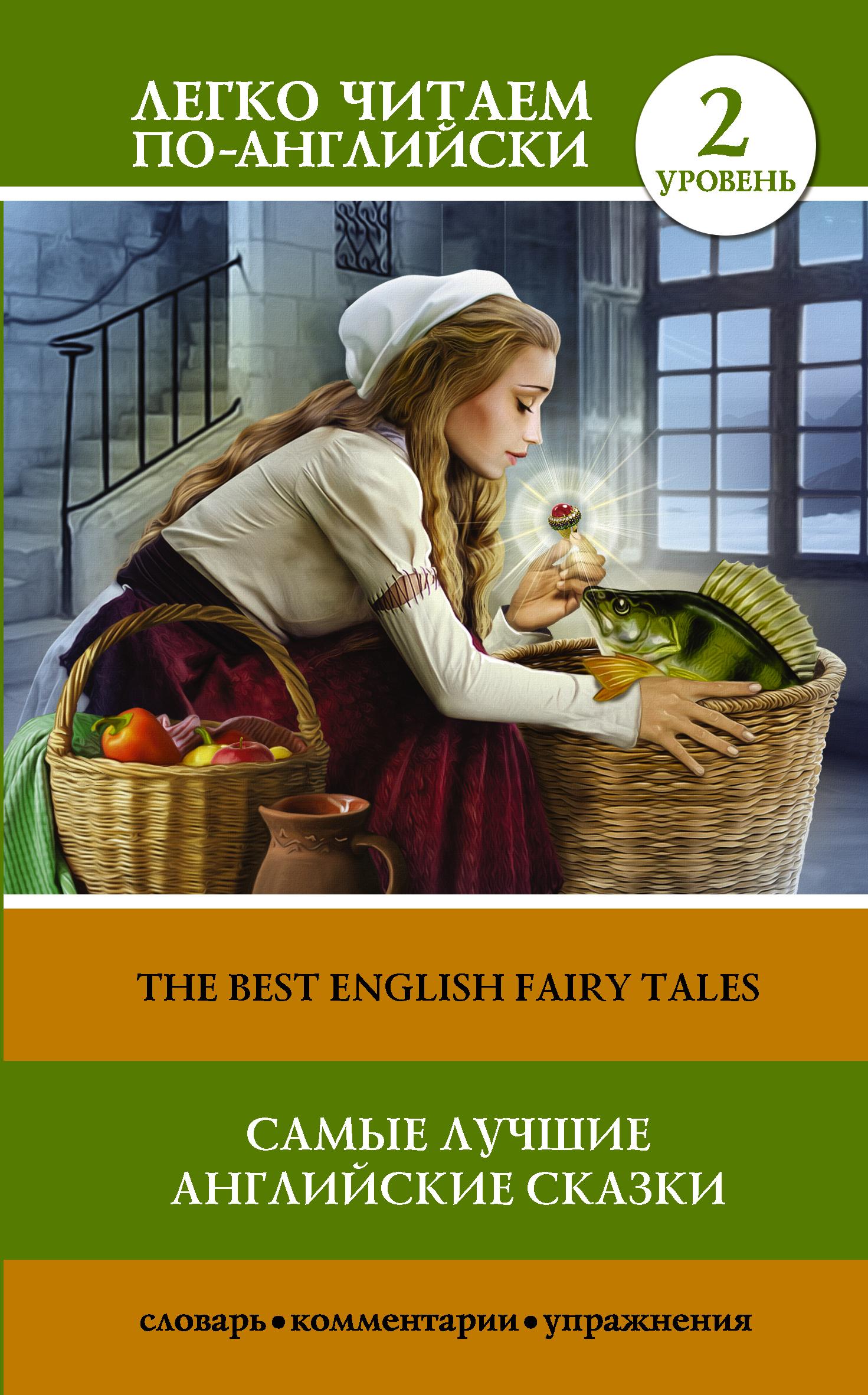 Самые лучшие английские сказки. Уровень 2