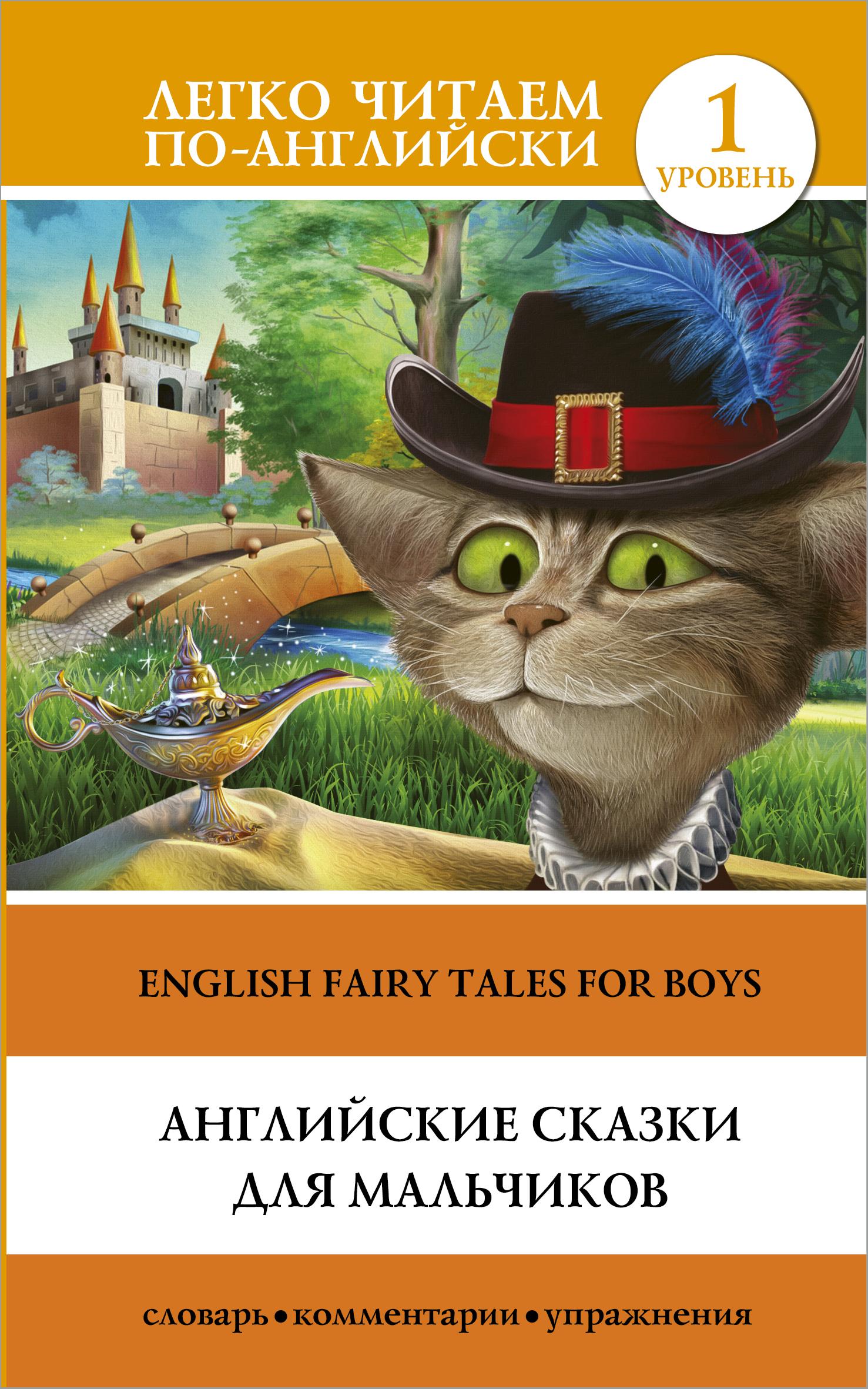 . Английские сказки для мальчиков. Уровень 1 валентин дикуль упражнения для позвоночника для тех кто в пути
