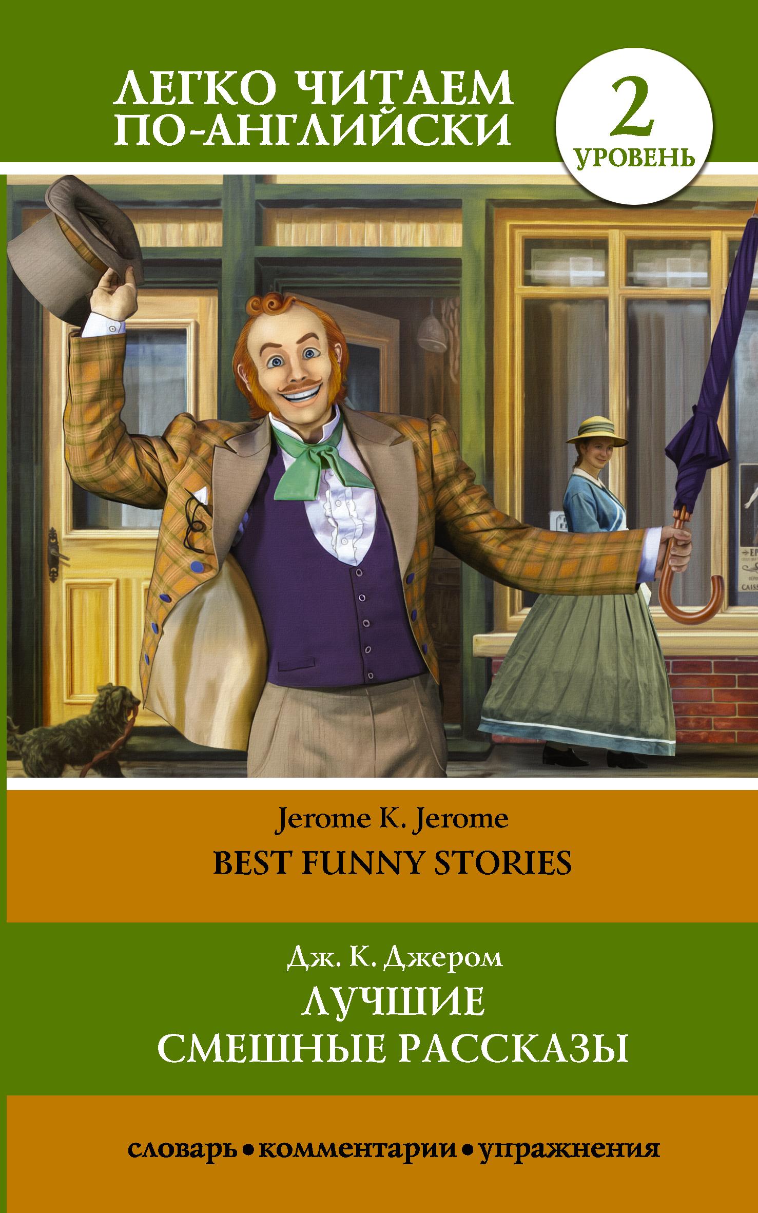 Лучшие смешные рассказы. Уровень 2