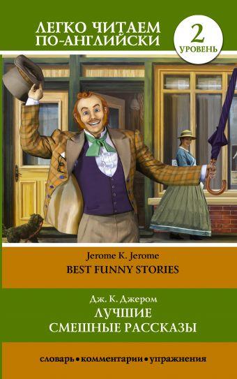 Лучшие смешные рассказы. Уровень 2 Джером К.Д.