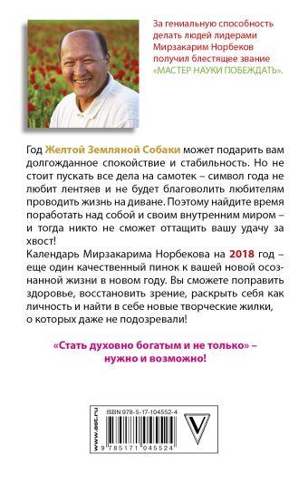 Счастье в год Собаки: успех и благополучие в 2018 году Мирзакарим Норбеков