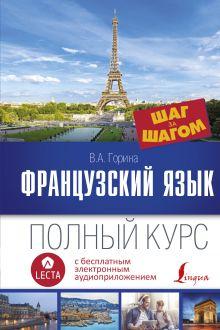 Французский язык. Полный курс ШАГ ЗА ШАГОМ + аудиоприложение LECTA