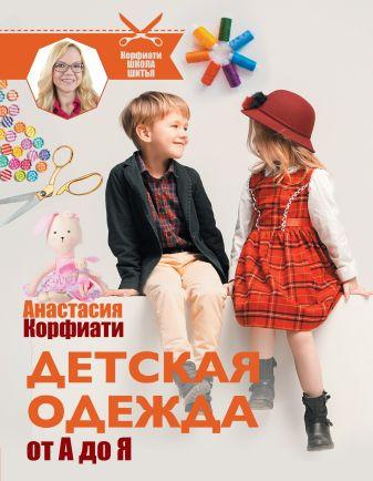 Корфиати А. - Детская одежда от А до Я обложка книги