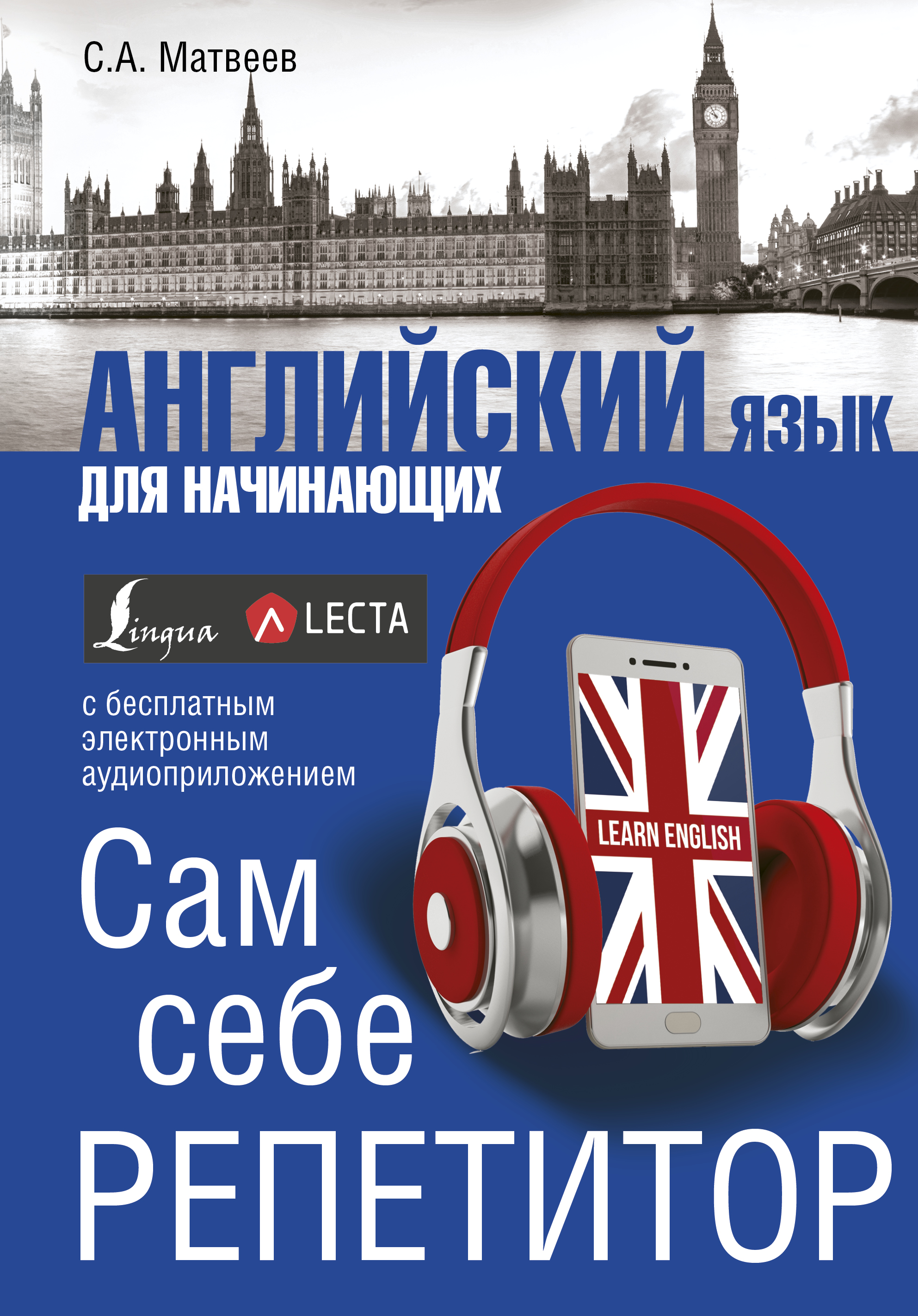 С. А. Матвеев Английский язык для начинающих. Сам себе репетитор + LECTA книги феникс английский язык репетитор