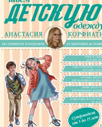Корфиати А. - Шьем детскую одежду без примерок и подгонок обложка книги