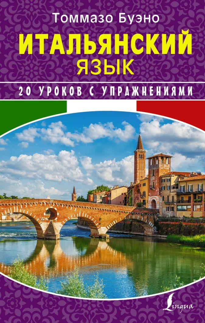 Итальянский язык. 20 уроков с упражнениями Т.Буэно, А.Л.Илларионова