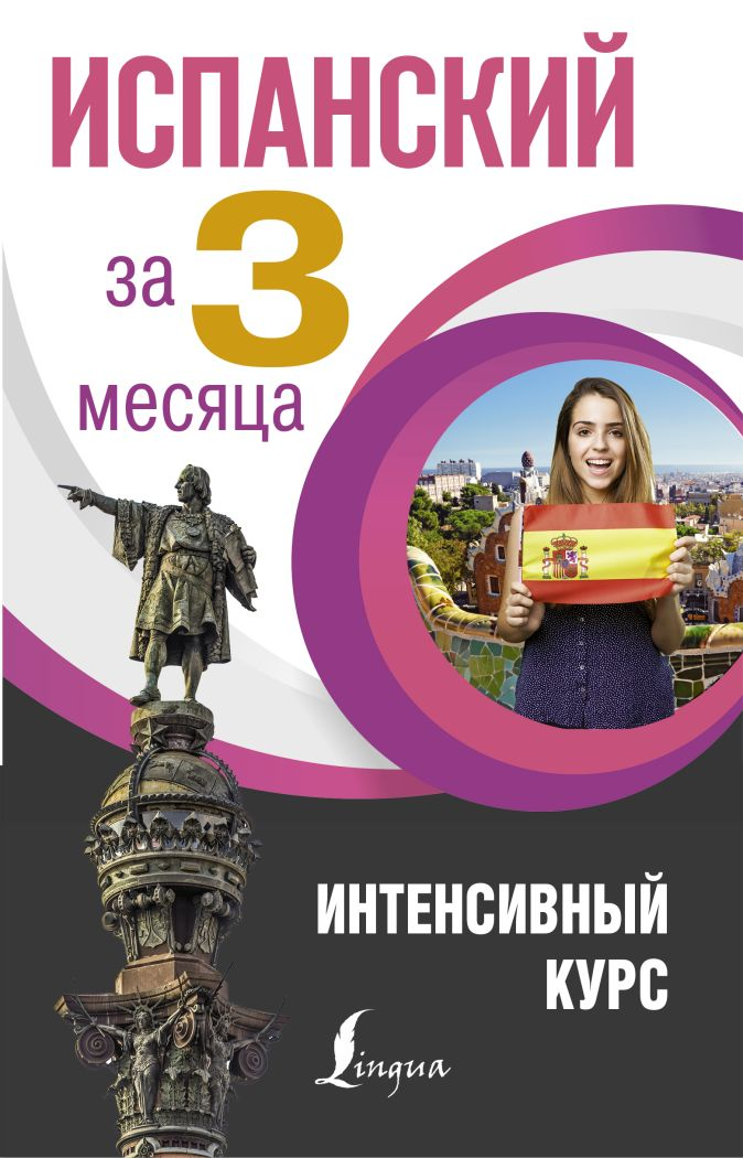 Р. А. Гонсалес, Р. Р. Алимова - Испанский за 3 месяца. Интенсивный курс обложка книги