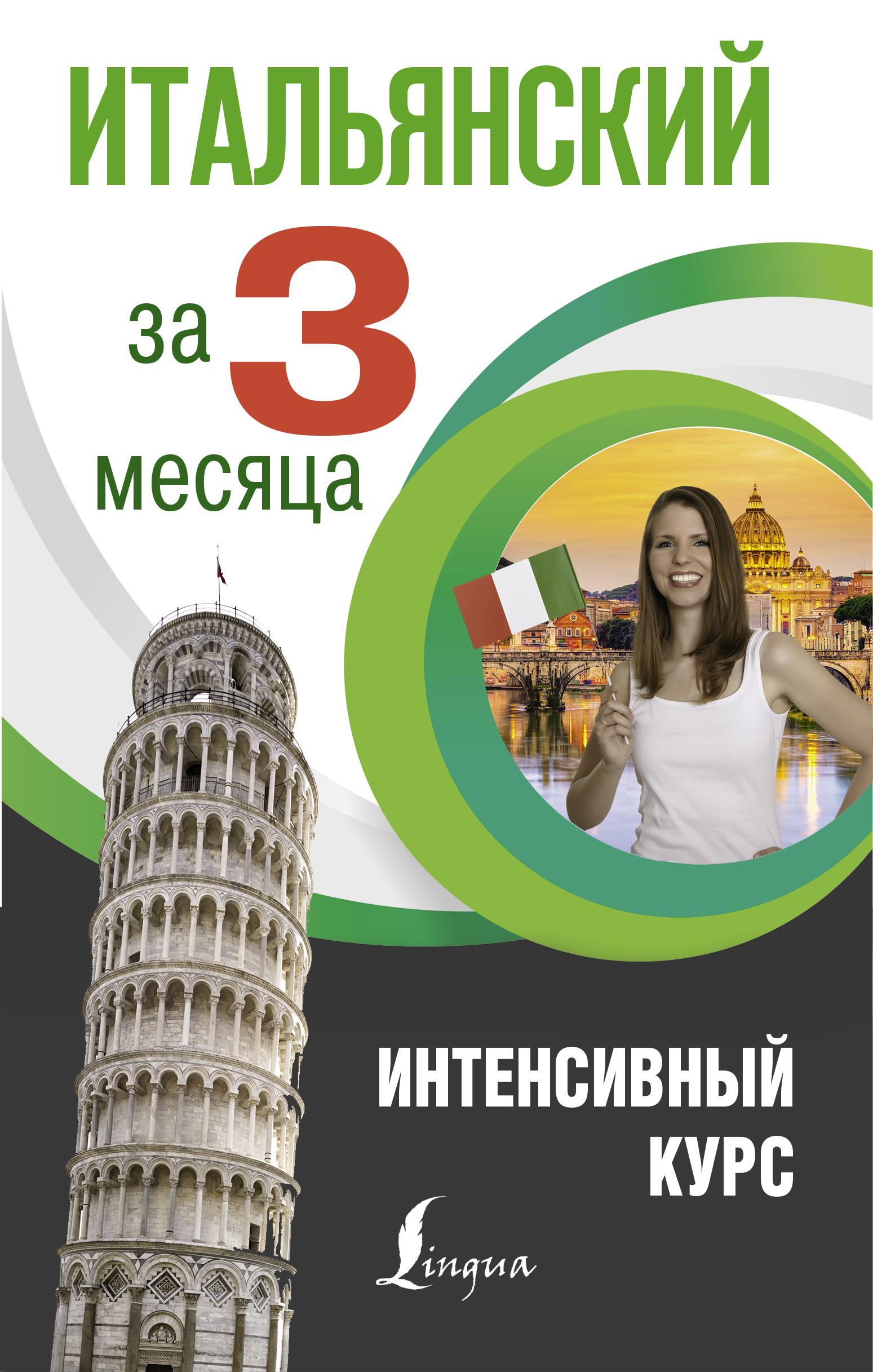 Итальянский за 3 месяца. Интенсивный курс