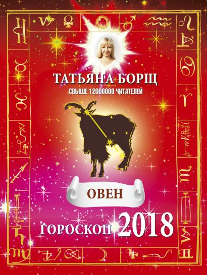 ОВЕН. Гороскоп на 2018 год - фото 1