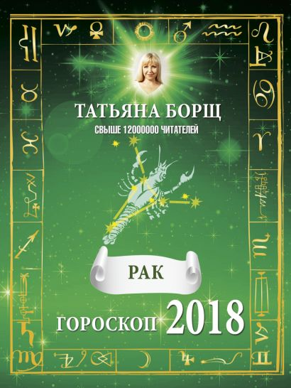 РАК. Гороскоп на 2018 год - фото 1