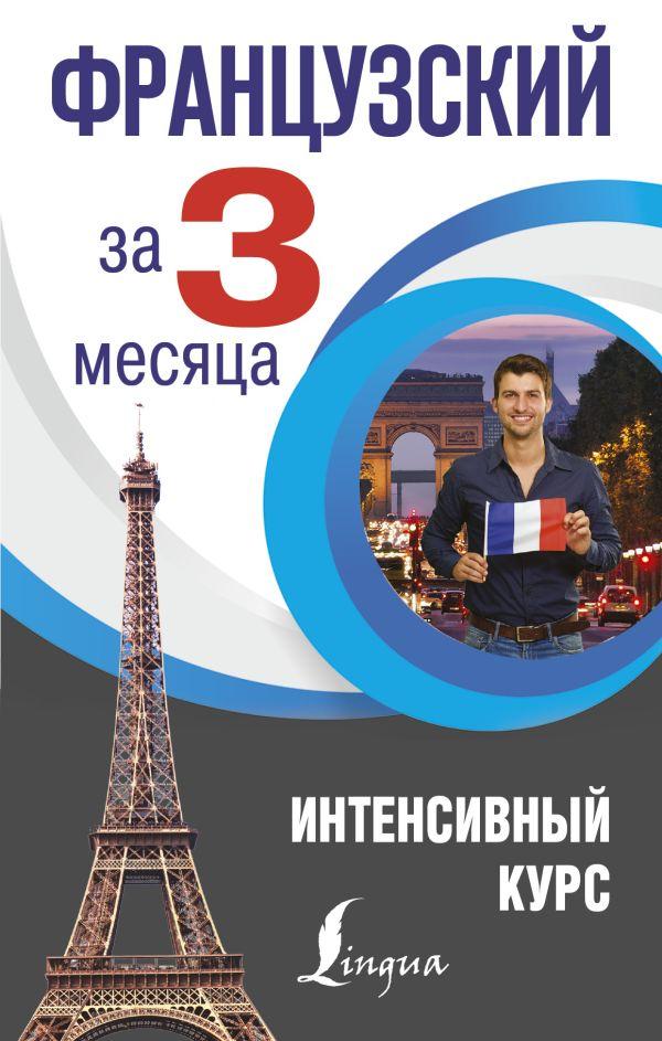 Французский за 3 месяца. Интенсивный курс Н. М. Долгорукова, С. А. Бакаева