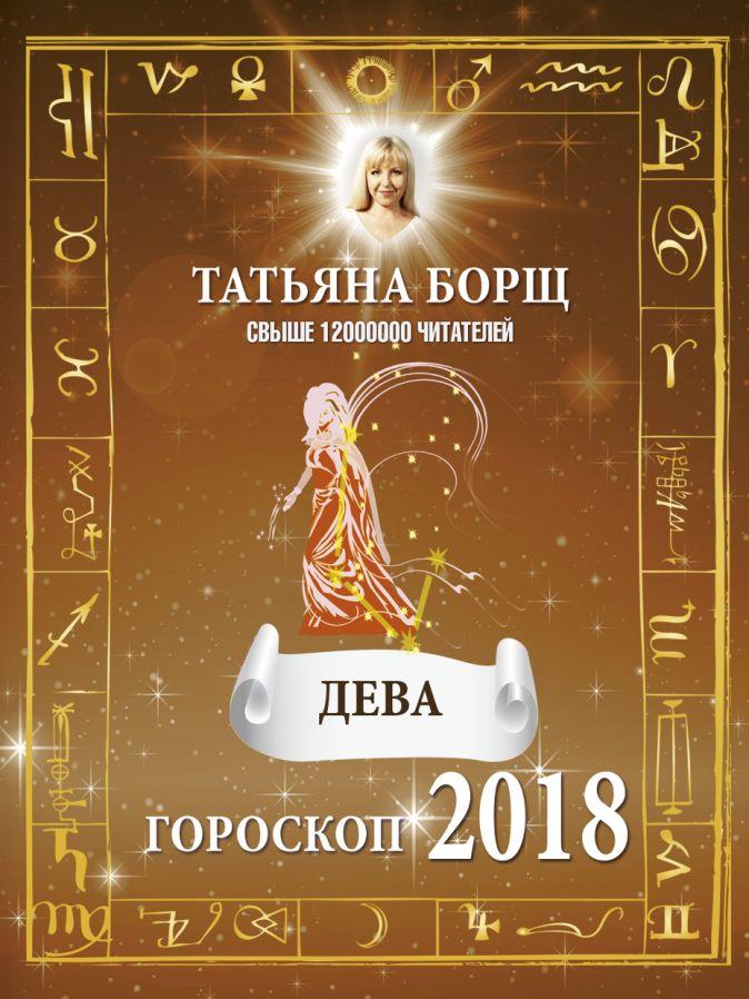 ДЕВА. Гороскоп на 2018 год Борщ Татьяна