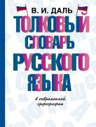 В.И. Даль - Толковый словарь русского языка' обложка книги