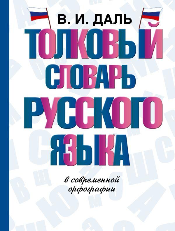 Толковый словарь русского языка Даль В.И.