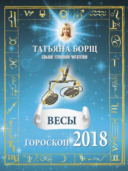 ВЕСЫ. Гороскоп на 2018 год - фото 1