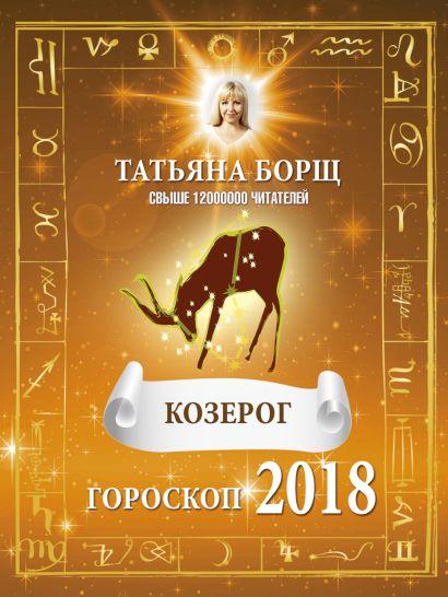 КОЗЕРОГ. Гороскоп на 2018 год - фото 1