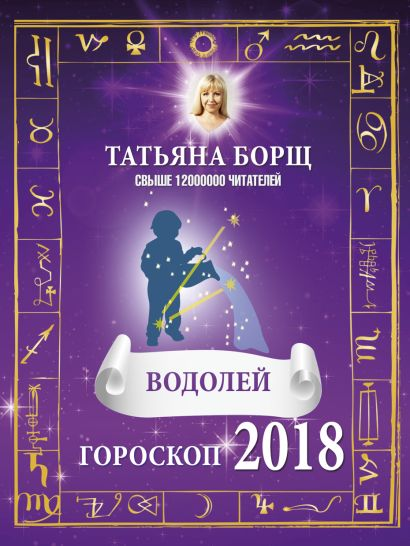 ВОДОЛЕЙ. Гороскоп на 2018 год - фото 1