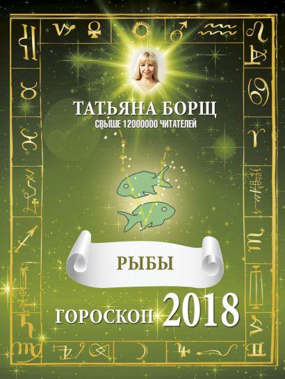 РЫБЫ. Гороскоп на 2018 год - фото 1