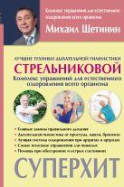 Щетинин М.Н. - Лучшие техники дыхательной гимнастики Стрельниковой' обложка книги
