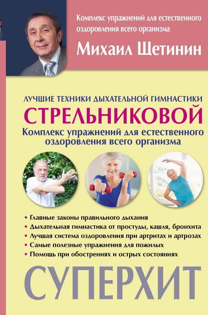 Щетинин М.Н. - Лучшие техники дыхательной гимнастики Стрельниковой обложка книги
