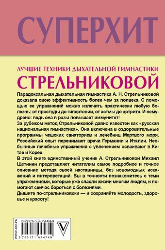 Лучшие техники дыхательной гимнастики Стрельниковой Щетинин М.Н.