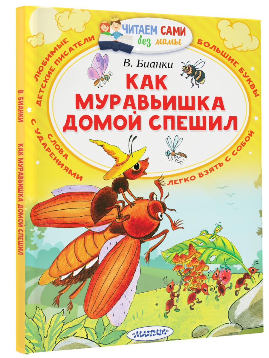 Бианки В.В. Как муравьишка домой спешил