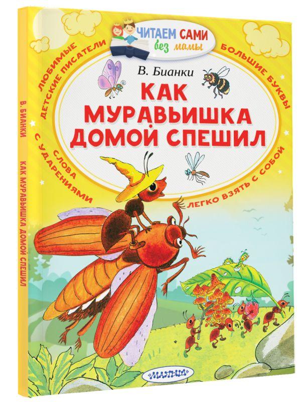 Как муравьишка домой спешил Бианки В.В.