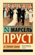 Марсель Пруст - В сторону Свана' обложка книги
