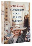 Брейнингер О. - В Советском Союзе не было аддерола' обложка книги