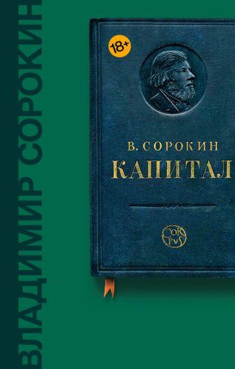 Капитал Владимир Сорокин