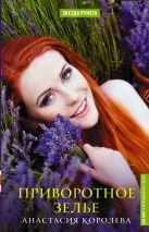 Королева А. - Приворотное зелье' обложка книги