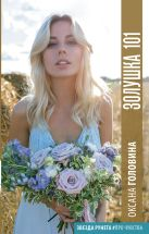 Головина Оксана - Золушка 101' обложка книги