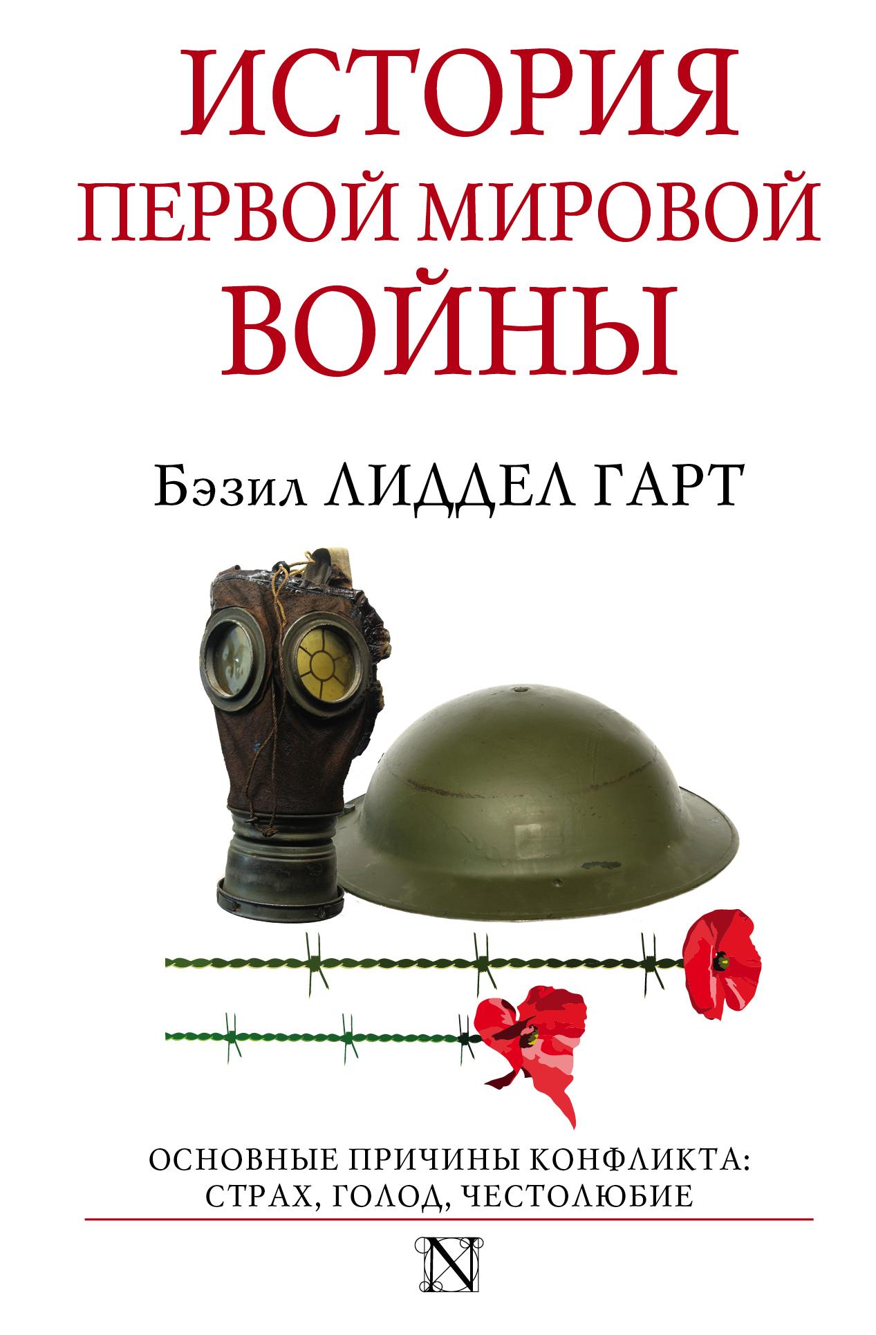 Гарт Лиддел История Первой мировой войны типпельскирх к история второй мировой войны блицкриг