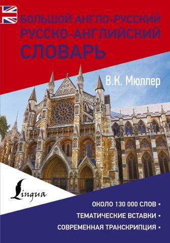 В. К. Мюллер - Большой англо-русский русско-английский словарь обложка книги
