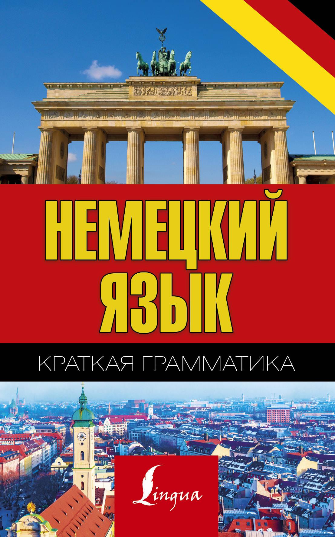 Матвеев С.А. Краткая грамматика немецкого языка в казани немецкого дога