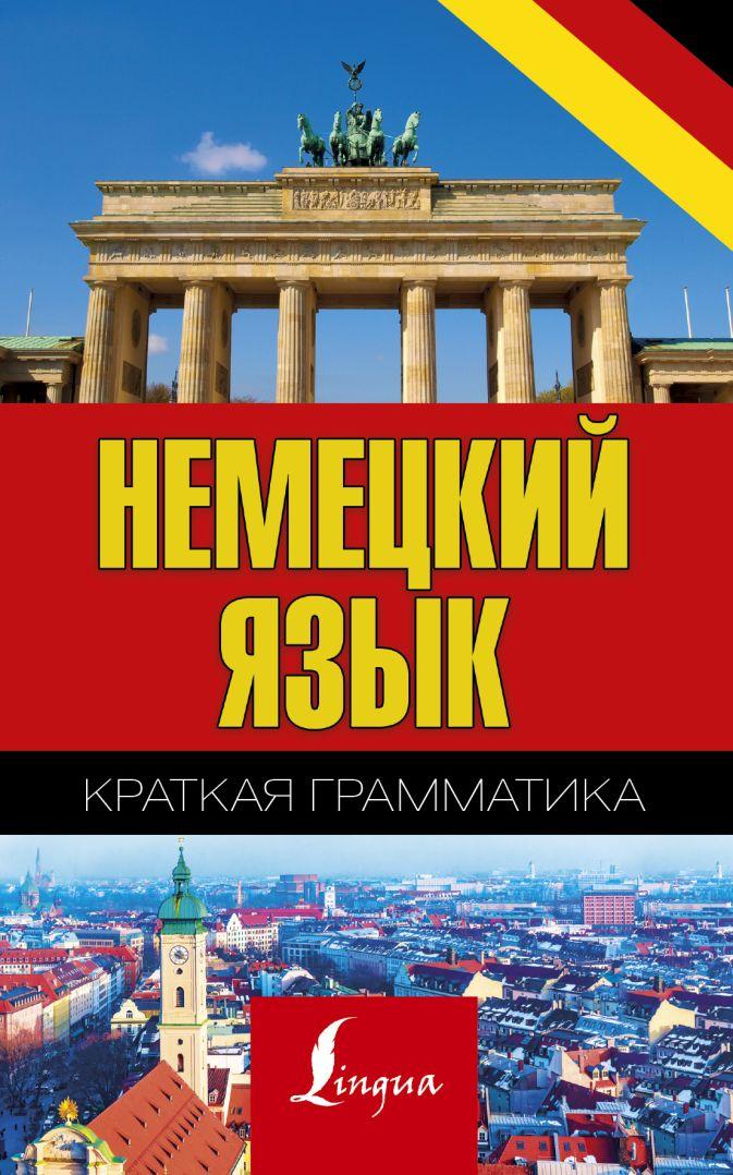 С. А. Матвеев - Краткая грамматика немецкого языка обложка книги