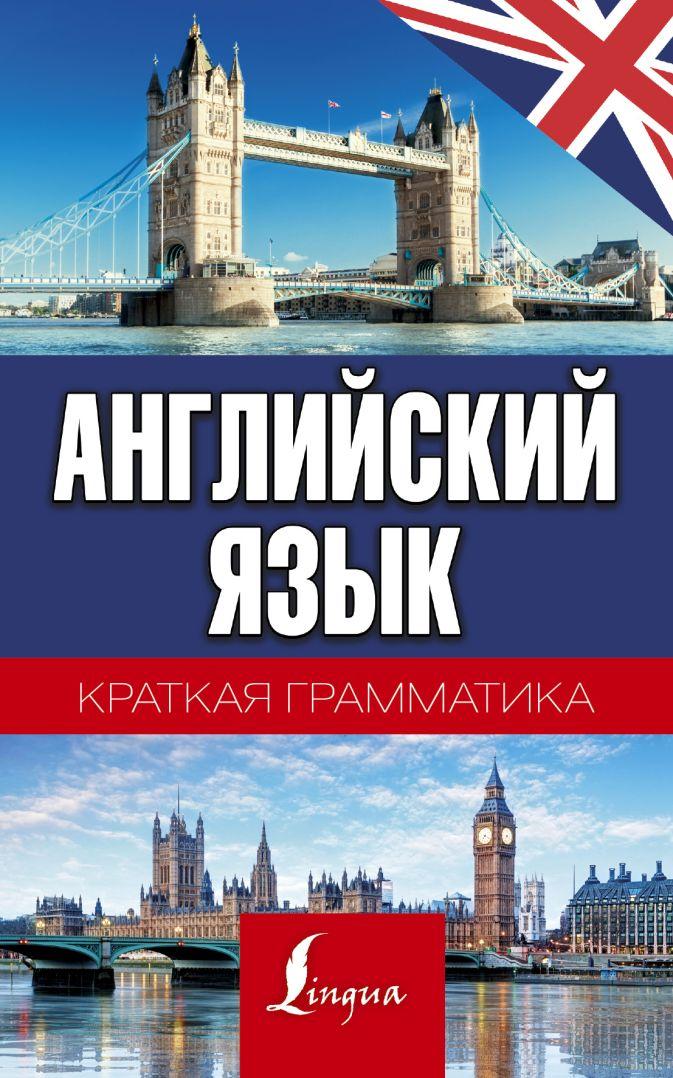 С. А. Матвеев - Краткая грамматика английского языка обложка книги