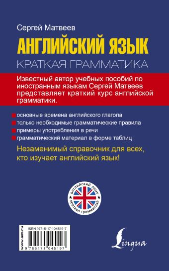 Краткая грамматика английского языка С. А. Матвеев